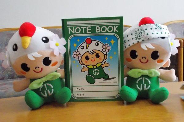 つるりんノートブック