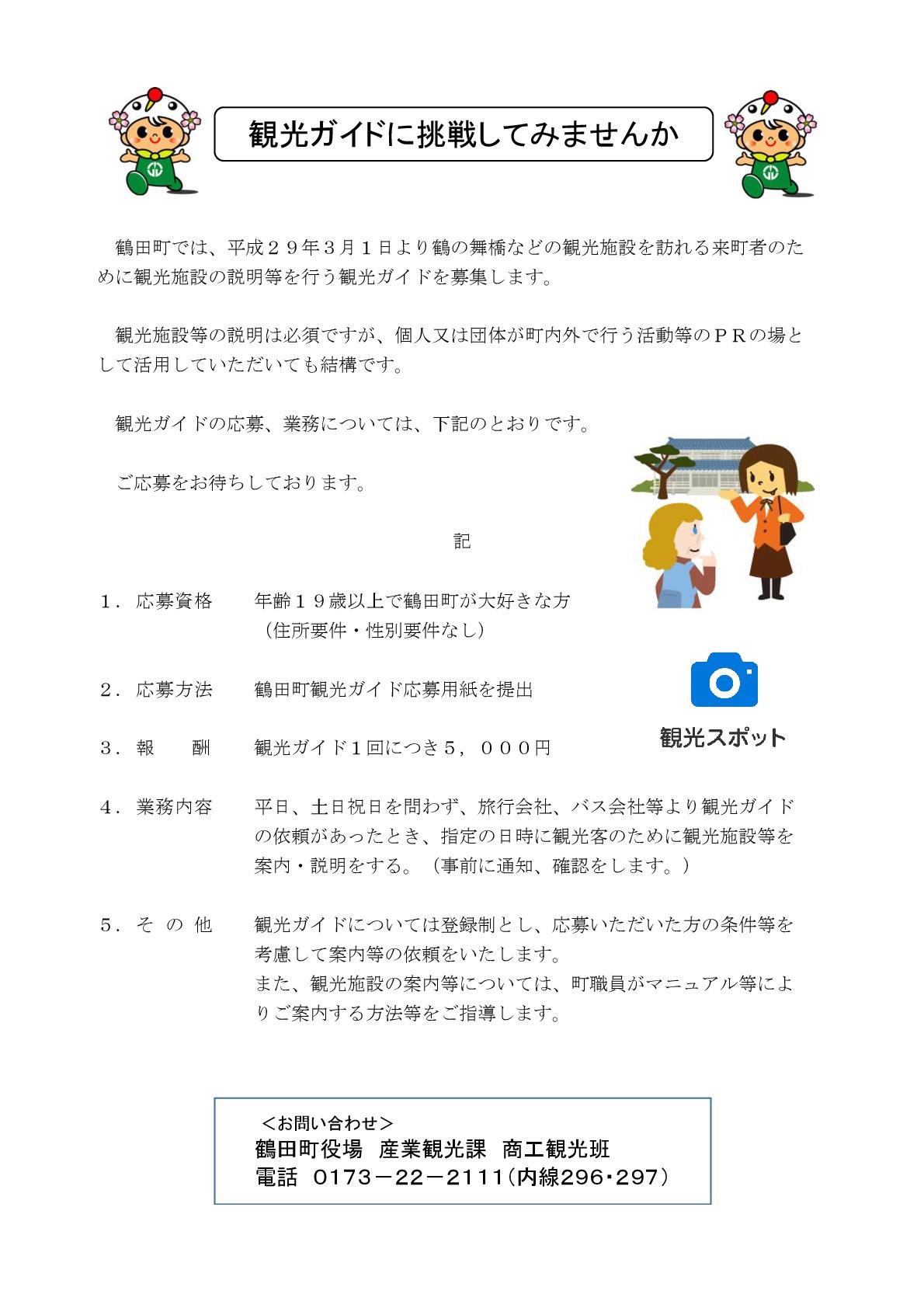 青森県鶴田町観光ガイド