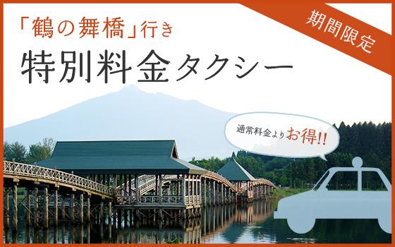 期間限定!「鶴の舞橋」行き特別料金タクシー