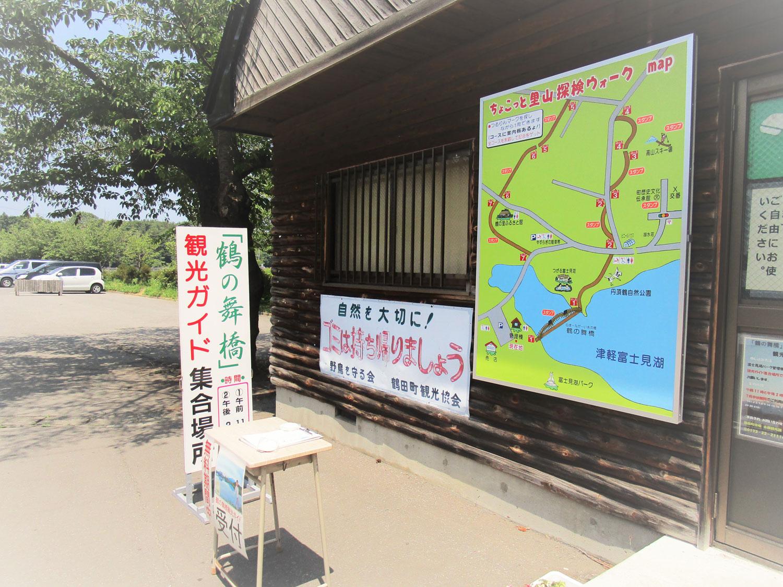 観光ガイド集合場所:富士見湖パーク管理棟