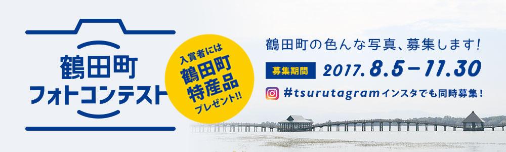 鶴田町フォトコンテスト2017