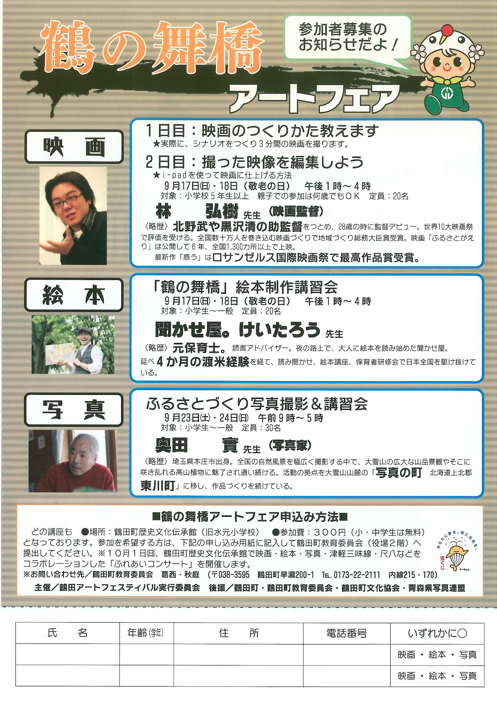 『鶴の舞橋アートフェア』