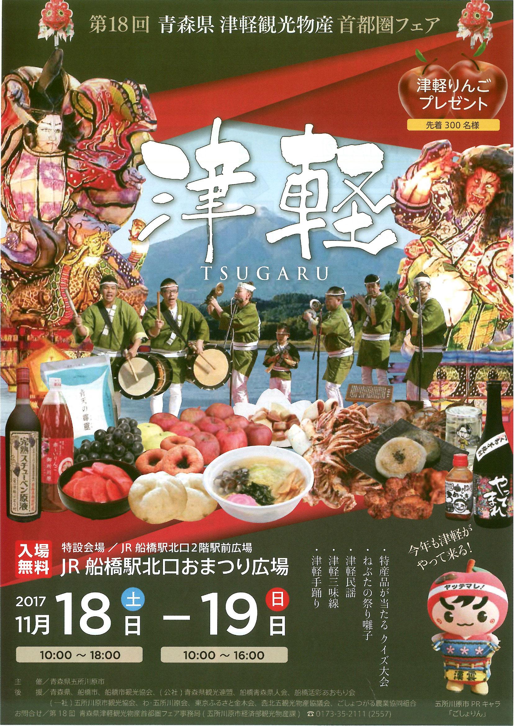 青森県津軽観光物産首都圏フェア