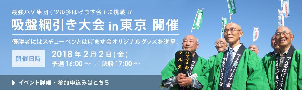ツル多はげます会 吸盤綱引き大会in東京