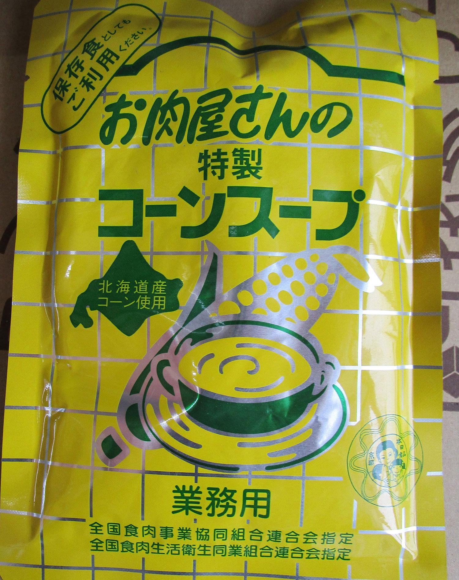 成田精肉店「お肉屋さんの特製コーンスープ」