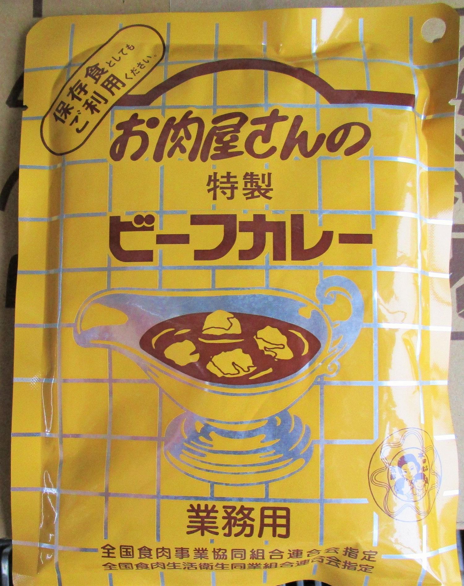 成田精肉店「お肉屋さんの特製ビーフカレー」