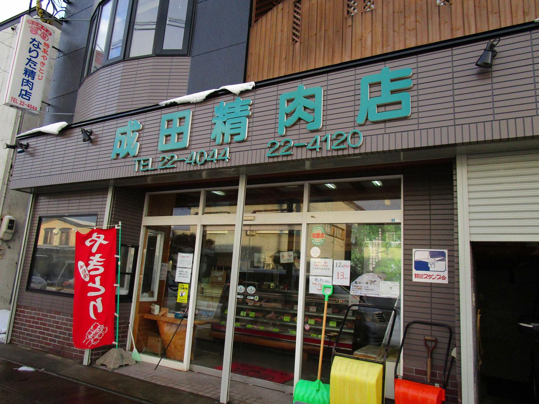 成田精肉店