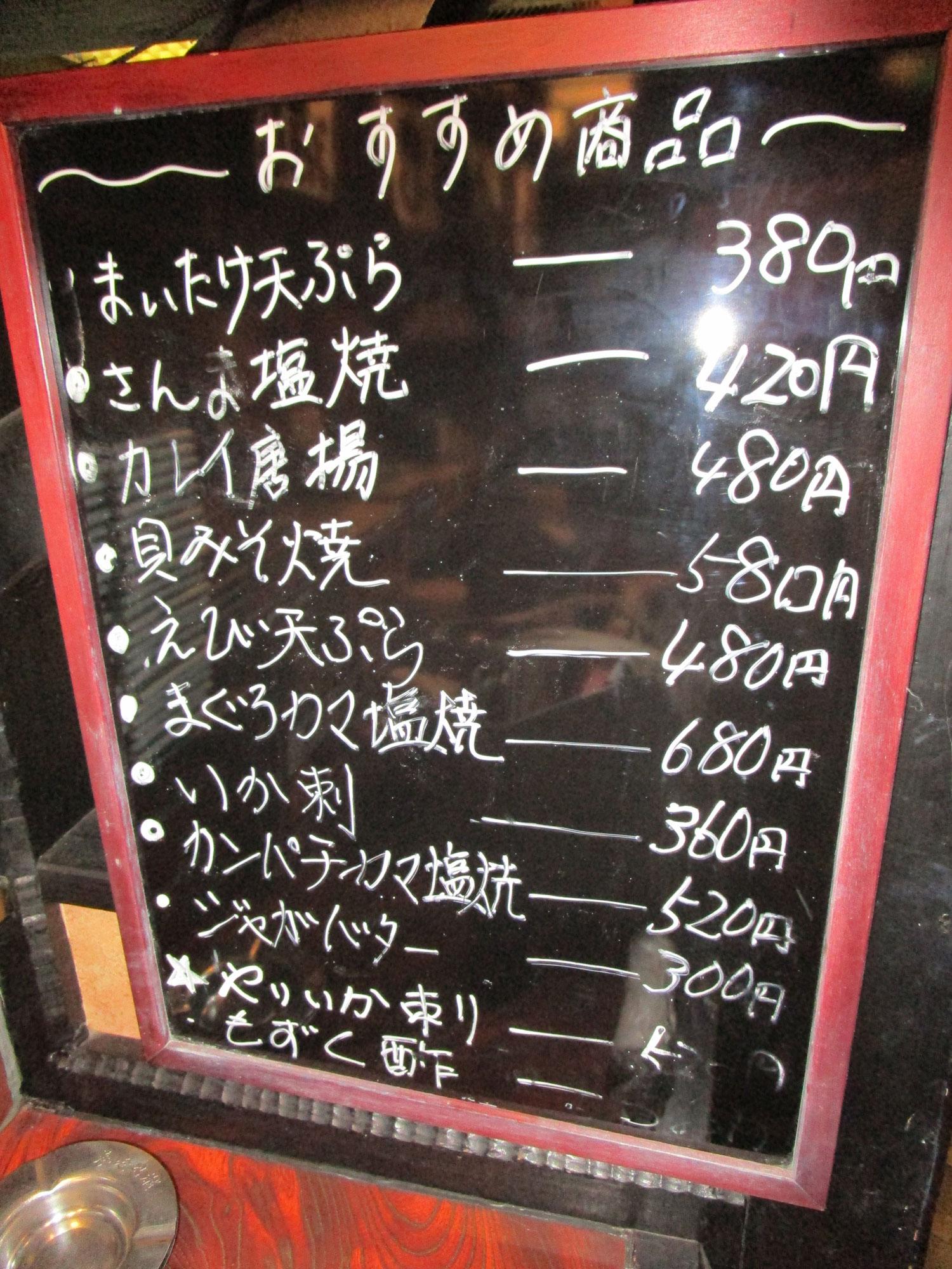 養老乃瀧 鶴田店