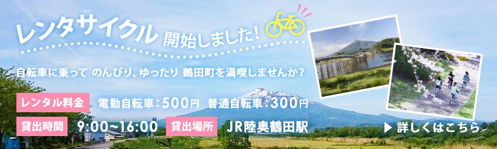 レンタサイクル始まりました。貸出場所はJR陸奥鶴田駅