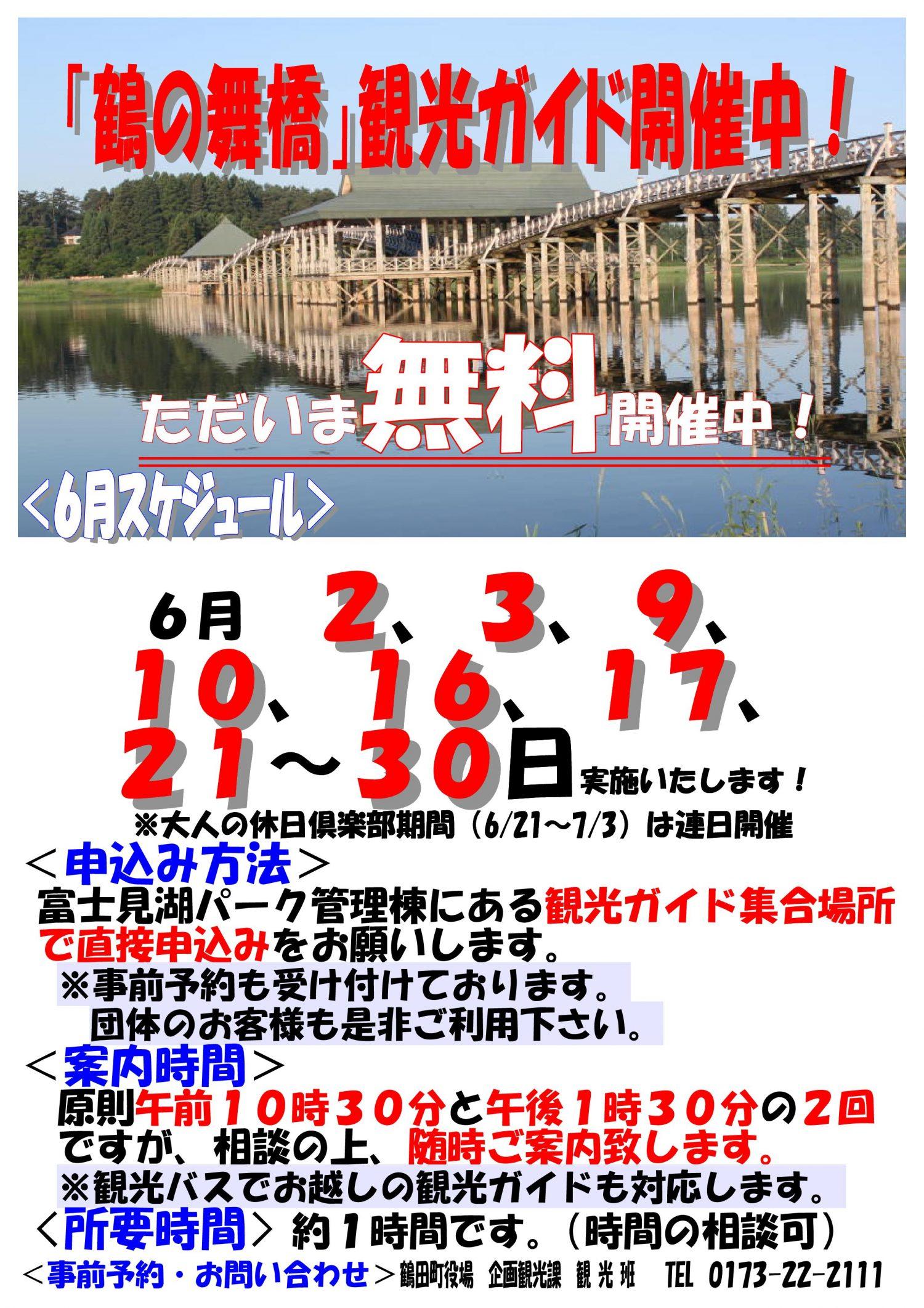2018年6月 観光ガイド スケジュール