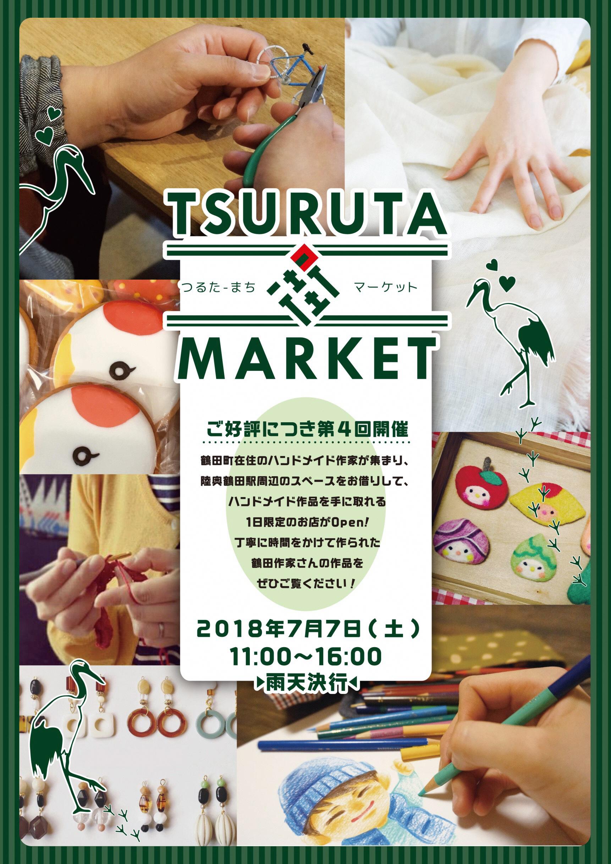 2018年7月7日 TSURUTA 街 MARKET ポスター
