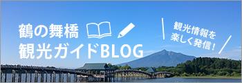 鶴の舞橋 観光ガイド「だんぶりMikoPaの会」
