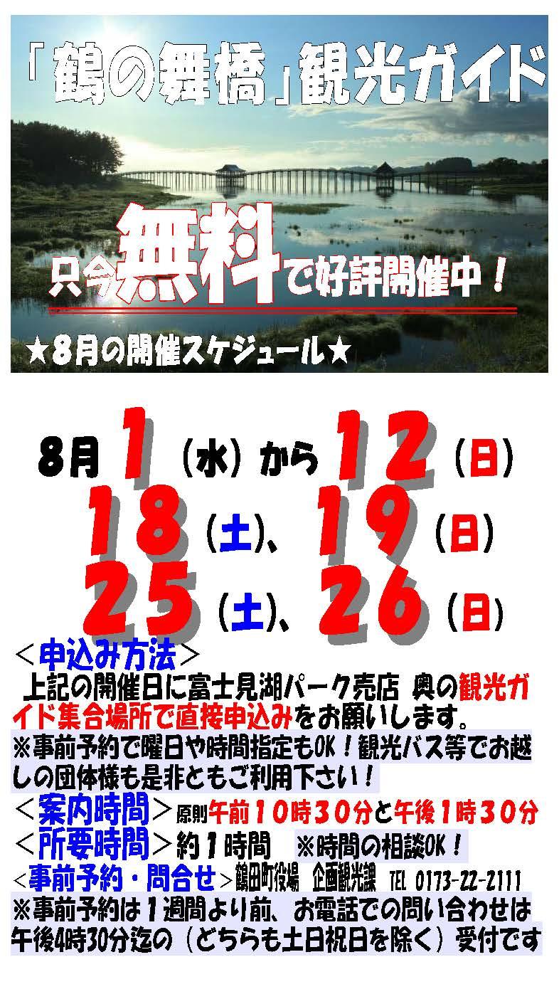 2018年8月 観光ガイド スケジュール
