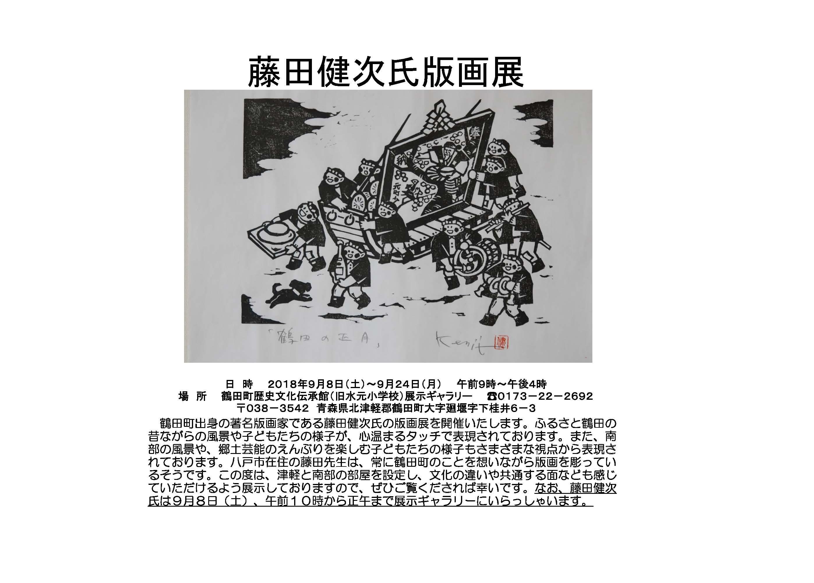 藤田健次氏 版画展