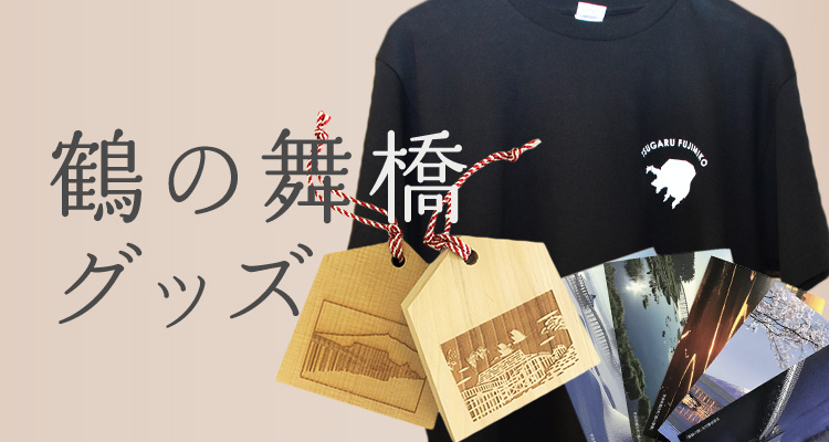 鶴の舞橋グッズシリーズ