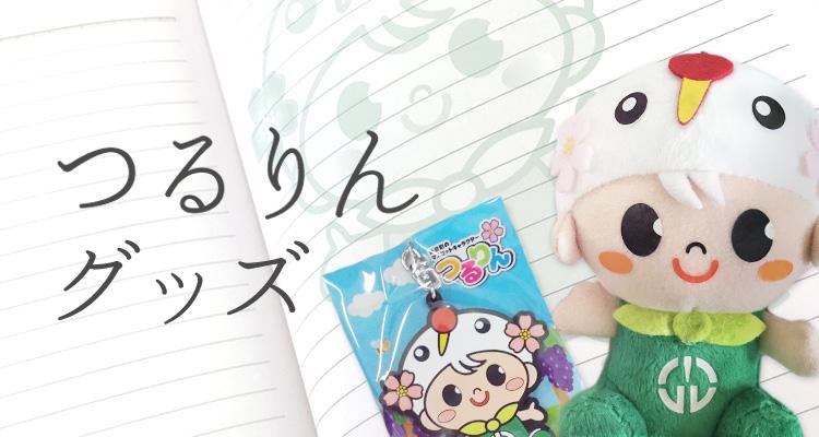 鶴田町マスコットキャラクター つるりんグッズシリーズ