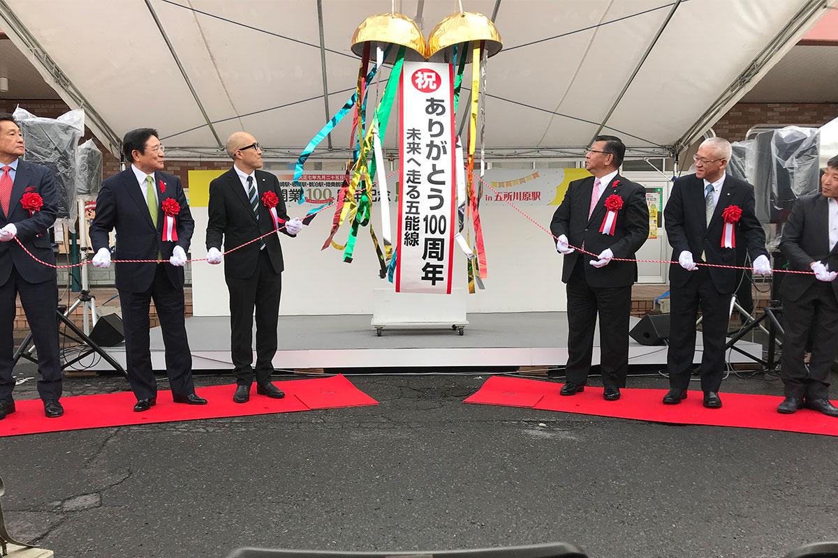 JR陸奥鶴田駅・鶴泊駅 開業100周年イベント