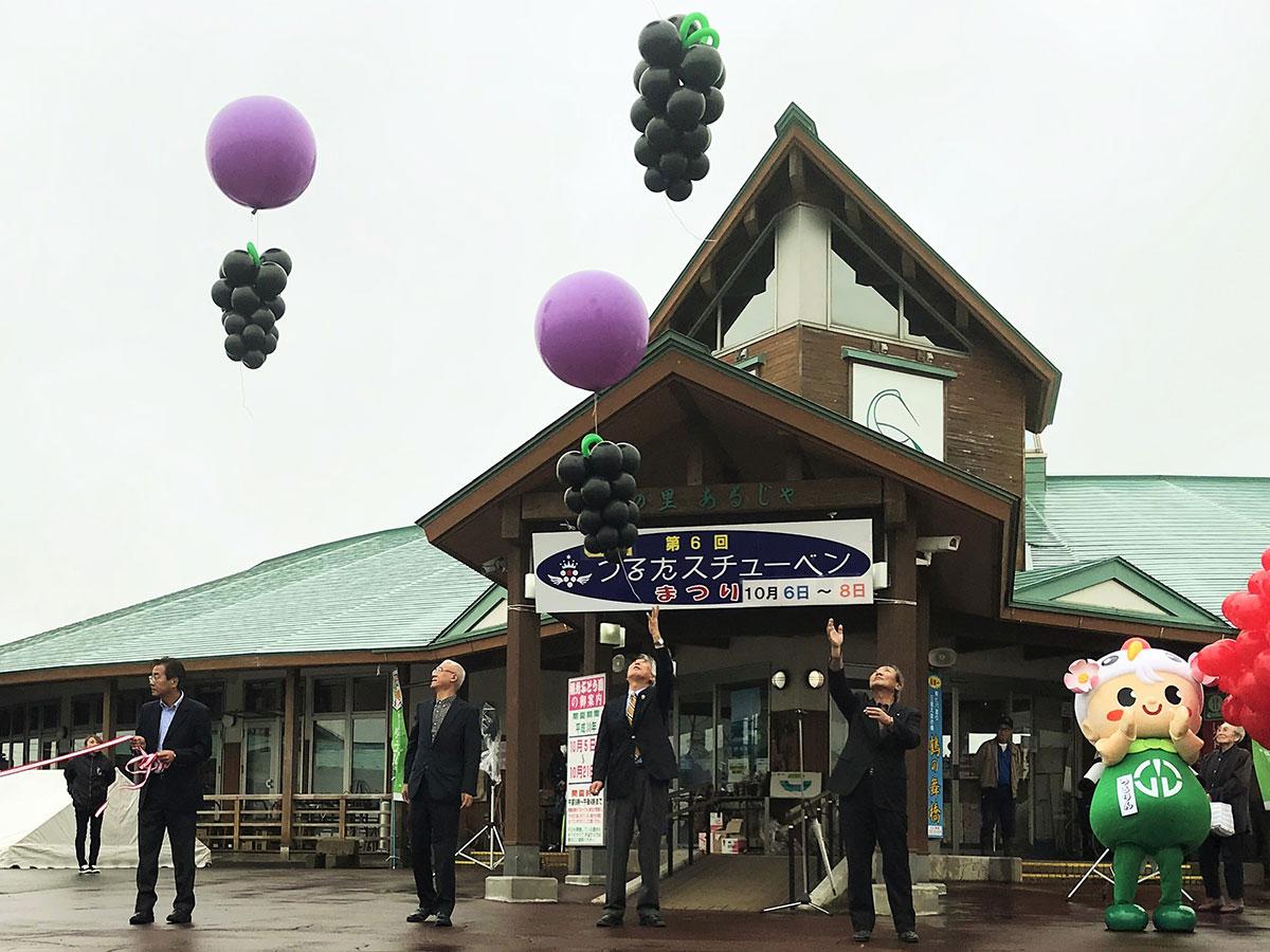 第6回鶴田町日本一スチューベンぶどう祭り