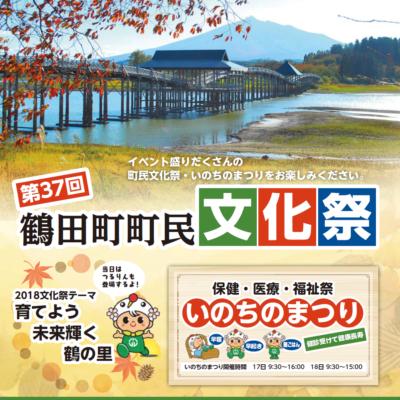 鶴田町町民文化祭