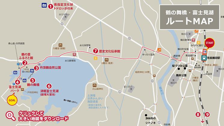 鶴の舞橋・津軽富士見湖への行き方