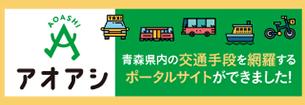 県内二次交通紹介サイト「アオアシ」