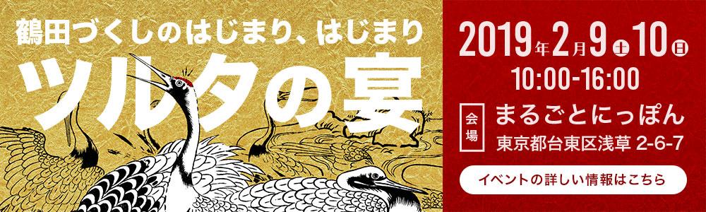 鶴田町観光PRイベント「ツルタの宴」inまるごとにっぽん