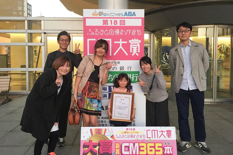 第18回ふるさと自慢わがまちCM大賞にて大賞を受賞