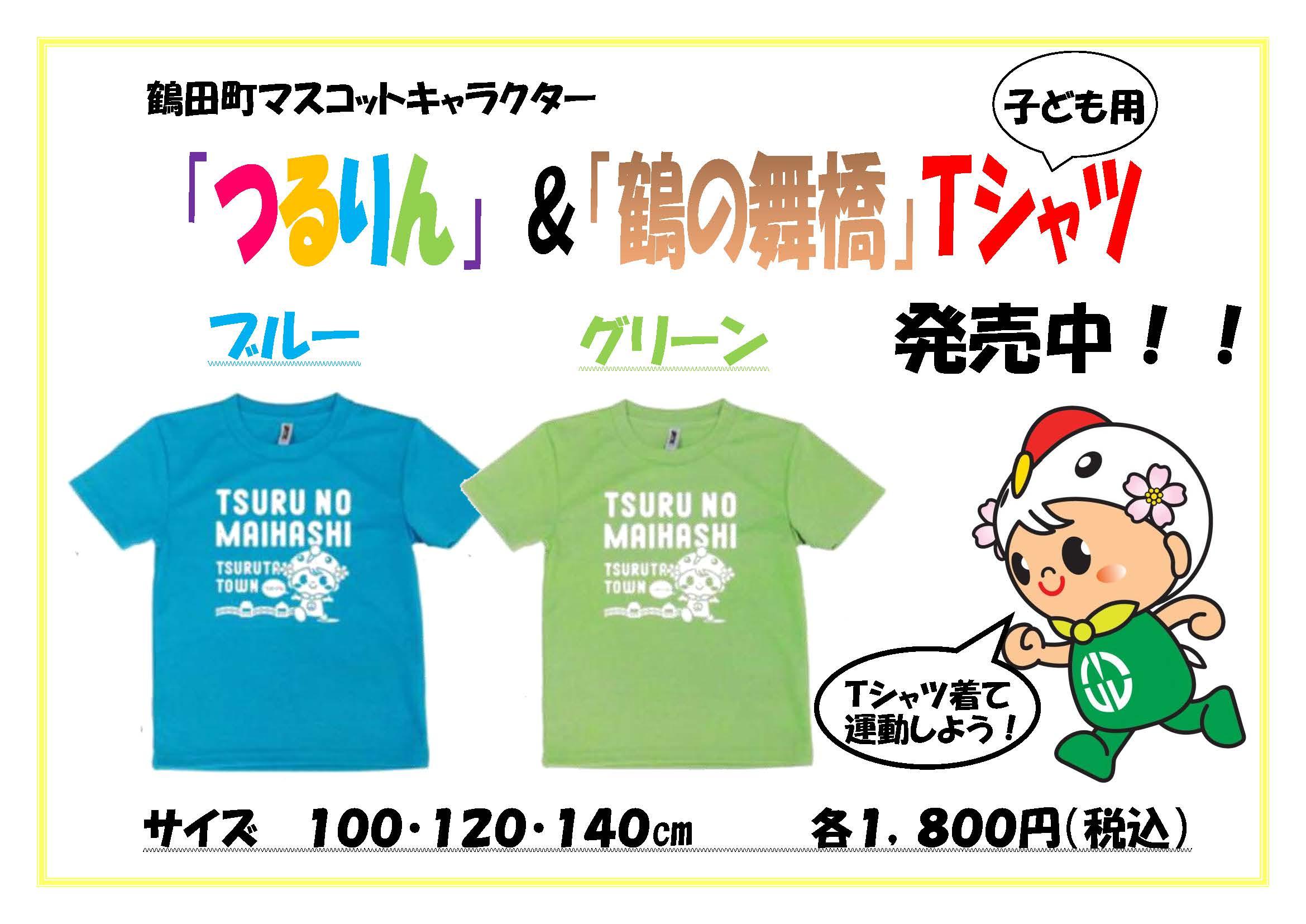 つるりん&鶴の舞橋 子供用Tシャツ