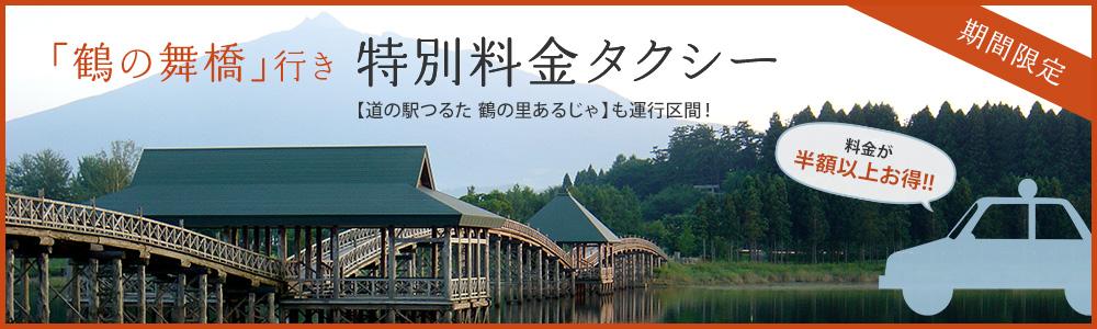 鶴の舞橋行き タクシー